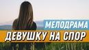 Потрясающий Сериал ПРЕМЬЕРА 2019 - ДЕВУШКУ НА СПОР / Русские мелодрамы 2019, русский сериал