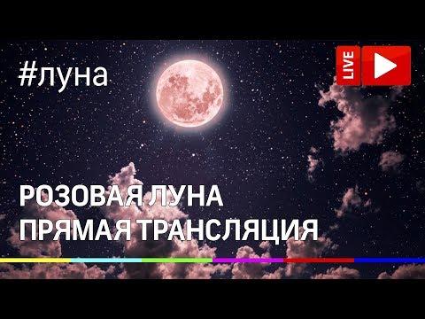 Шокирующая кровавая Луна на небе