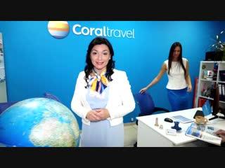 Открытие Coral Travel в ТЦ Зеленый