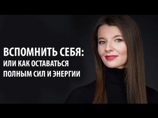 Астролог Юлия Субботина: Вспомнить себя, или как оставаться полным сил и энергии