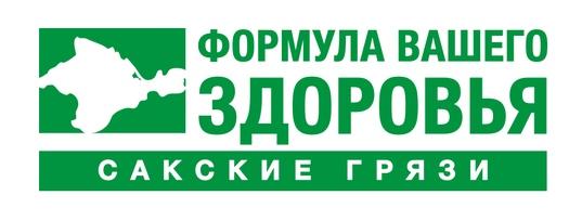 78e4af2c9 Косметика Крыма ТД Сакские грязи|ТМ Формула вашего здоровья|Лечебная  продукция - Купить лечебные гря.