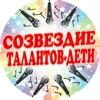 Созвездие Талантов-Дети/СТД