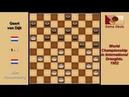 Wim Roozenburg NLD Geert van Dijk NLD Draughts World Championship 1952