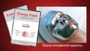 Маска ENERGY FLASH Процедура на выход