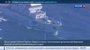 Новости на Россия 24 Аргентина потопила китайское рыболовецкое судно