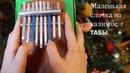 Как научиться играть на калимбе На примере Маленькой Ёлочки to learn to play Kalimba