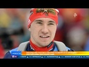 Российские биатлонисты прокомментировали обвинения в допинге от Австрии (декабрь 2018)