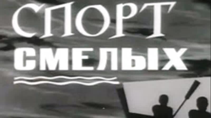 Соревнования ТВТ. Советский спорт 1971 г. №10