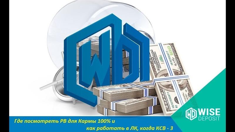 Wisedeposit Где посмотреть РВ для Кармы 100% и как работать в ЛК, когда КСВ - 3