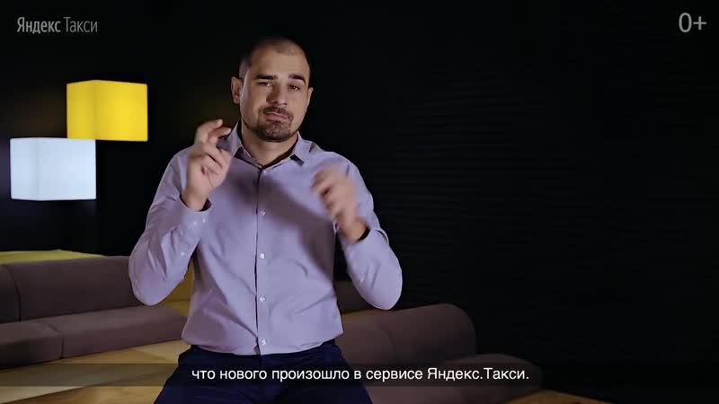 Обновления для глухих и слабослышащих водителей | РАБОТА В ЯНДЕКС ТАКСИ | Ижевск | Легион Групп