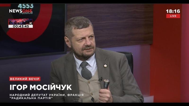 Мосийчук: украинских моряков нужно обменять на кремлевскую агентуру, которая сидит в Киеве 05.12.18