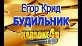 Егор Крид Будильник Караоке