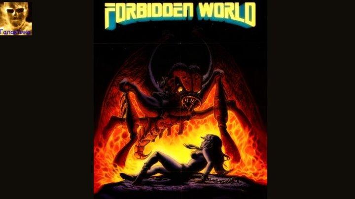 Запретный мир Мутант (1982) (BDRip-720p) AVO (Леонид Володарский) Фантастика, ужасы Джесси Винт, Доун Данлэп, Джун Чэдвик, Линден Чайлз, Фокс Харри...