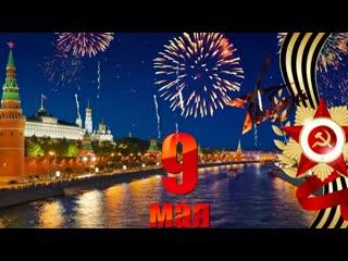 [v-s.mobi]Красивое поздравление с 9 мая днём Победы. Футаж день Победы. Музыкальная открытка день Победы.mp4