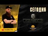 [World of Tanks] #2 - КАРТОФЕЛЬНЫЙ БИАТЛОН👊😉🔞Стрим 18+