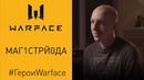 Герои Warface: Magister Yoda