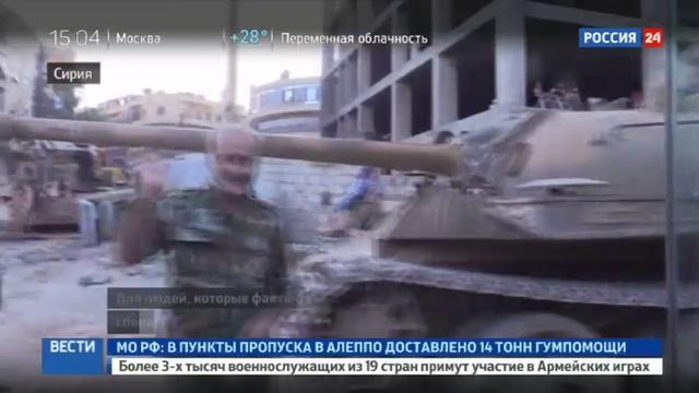 Новости на Россия 24 • Через гуманитарные коридоры из Алеппо вышли более двухсот человек