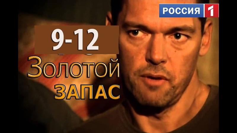 Сериал,ЗОЛОТОЙ ЗАПАС,серии 9-12,увлекательный, мужской фильм,драма, криминал, приключения,