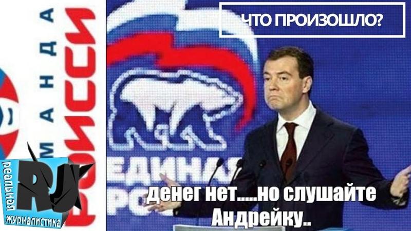 ♐Роисся вперде! Как чиновник Кремль продавал... Что произошло?♐