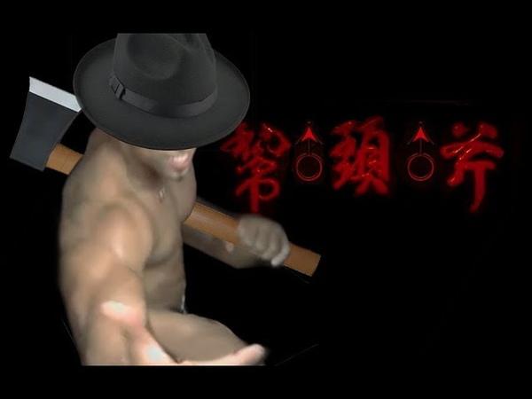 Gachimuchi 斧♂头帮 总