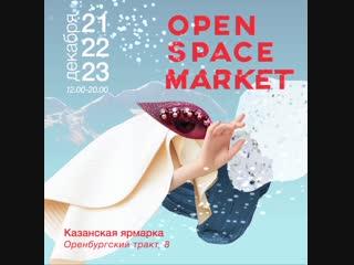 OPEN SPACE MARKET 21-22-23 декабря 2018