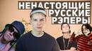 Почему русские рэперы ненастоящие