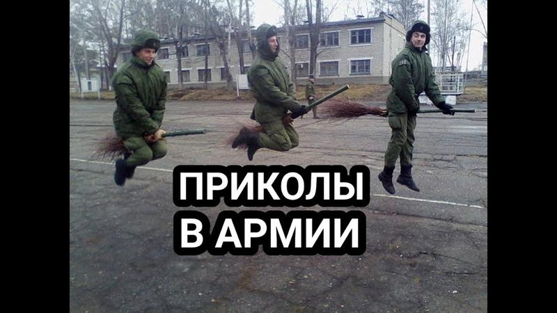 Топ 10 Приколов В Армии