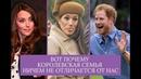 Вот почему королевская семья ничем не отличается от нас