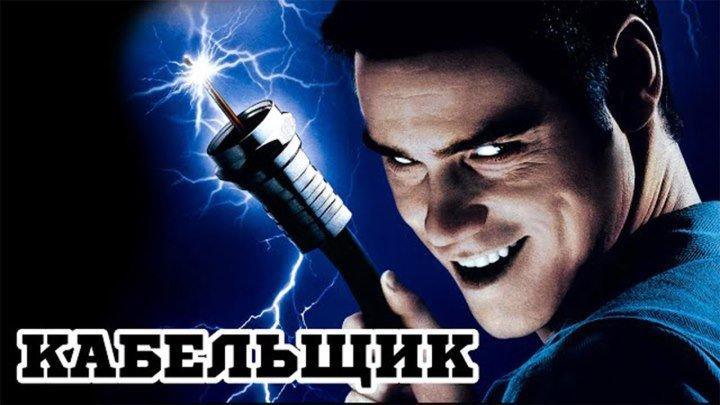 Кабельщик (1996) 1080HD