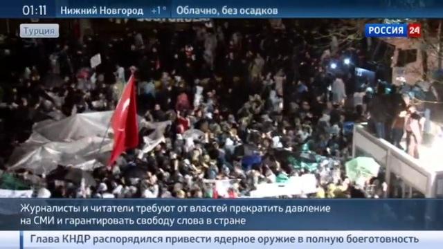 Новости на Россия 24 • Турецкие журналисты провели митинг против цензуры властей