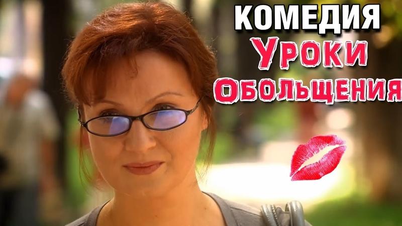 ОЧЕНЬ СМЕШНОЙ ФИЛЬМ! Уроки Обольщения Русские комедии, фильмы HD