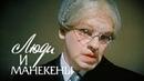 Люди и манекены. 3 серия (1974). Советская комедия | Фильмы. Золотая коллекция