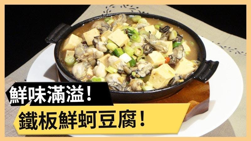 【鐵板鮮蚵豆腐】鮮蚵去腥小妙招!鮮味滿滿好營養!《33廚房》 EP30-1|辰2013