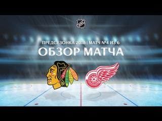 BLACKHAWKS vs. RED WINGS | ОБЗОР МАТЧА HD | ПРЕДСЕЗОНКА 2018, МАТЧ 4 | 26.09.2018