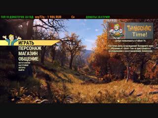 FALLOUT 76 - Часть 6 - Старый бомж на радиоактивной помойке