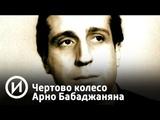 Чертово колесо Арно Бабаджаняна Телеканал