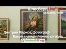 Дмитрий Марков, фотограф. Какой я увидел Чечню сегодня / Шлосберг Live (гости) 85 08.10.2018