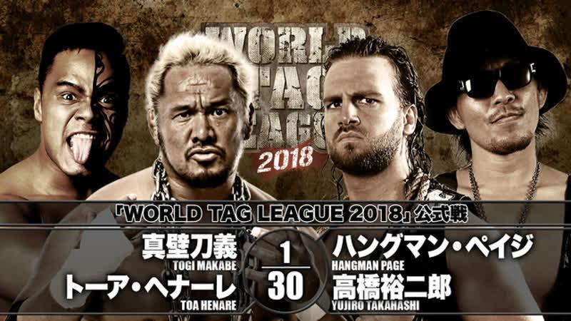 НЖПВ Ворлд Таг Лиг — День 8: Тоги Макабе и Хенаре vs. Хэнгмен Пейдж и Юджиро Такахаши