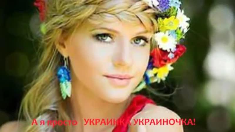 А я просто українка, україночка