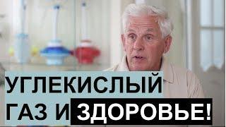 Углекислый газ в организме | инженер, разработчик дыхательного тренажера Самоздрав В. А. Гасенко