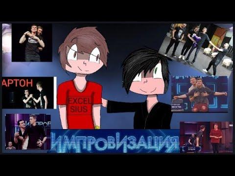 АРТОН | ARTON | I'm not gay - meme | импровизация | improvisation | Арсений Попов и Антон Шастун.