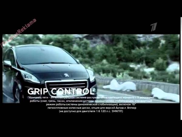 Реклама Peugeot | Пежо - зимний пакет 2014