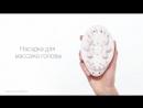 Прибор для мытья головы US Medica Emerald Shine