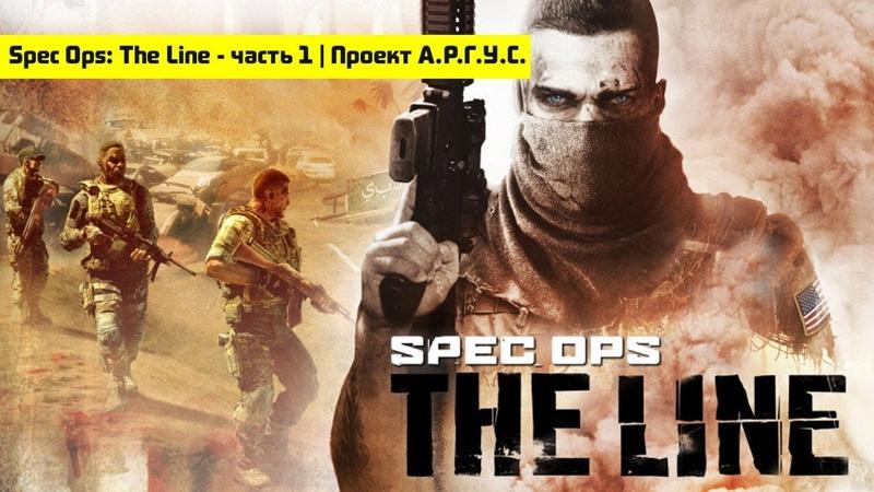Spec Ops: The Line - часть 1 | Проект А.Р.Г.У.С.