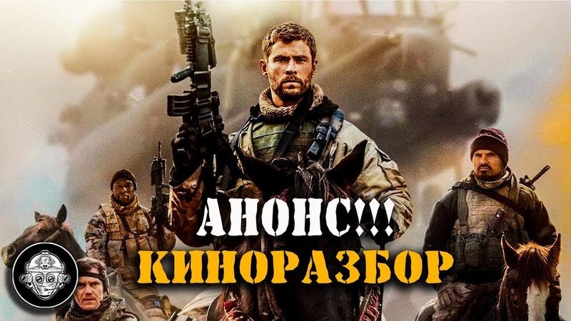 Трейлер военного боевика «Кавалерия» и анонс новой рубрики – КИНООБЗОР!