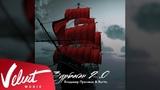 Аудио Владимир Пресняков &amp Burito - Зурбаган 2.0