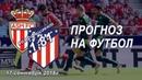Ставка на футбол Лига Чемпионов УЕФА Монако Атлетико Мадрид