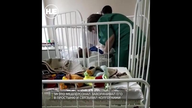 На Сахалине медсёстры связывали малыша колготками