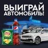 Выиграй автомобиль от Pepsi/Lay's в Газпромнефть