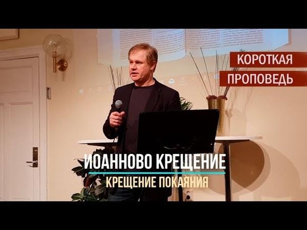 ИОАННОВО КРЕЩЕНИЕ | Короткая проповедь о крещении покаяния | Слово веры | Стокгольм